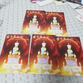 哈尔滨冰灯贺卡,5套相同带封,每套8张,共40张