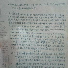 四川:峨眉山,海拔1200米,1940年2月27日,方文培13842(川)幼果上海花的解剖记载,钢笔手稿