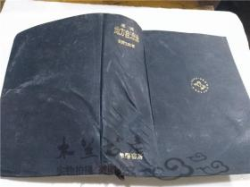 原版日本日文书 逐条 地方自治法 长野士郎 株式会社学阳书房 1965年5月 大32开硬精装