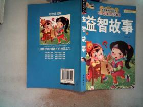 学生课外必读丛书:益智故事彩绘注音版
