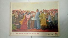 【补图勿拍】工农兵画报(浙江) 1970 年 19册合售 见图及描述