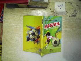 校园足球风:广州市中小学校园足球读本 .