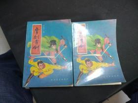 魔刹奇剑2册全