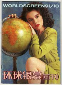 环球银幕画刊1991/10