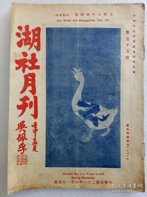 (湖社月刊)第55期