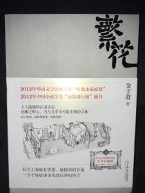 金宇澄签名      繁花