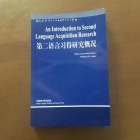 第二语言习得研究概况