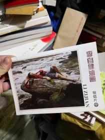 明信片《李自健油画》 中  12枚   李自健签名      新FF2