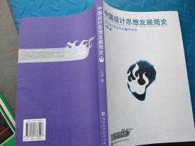 中国设计思想发展简史