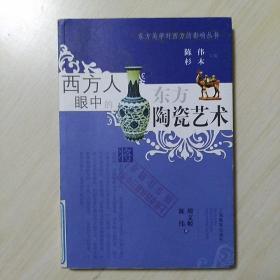 西方人眼中的東方陶瓷藝術
