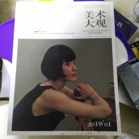美术大观 2019 01