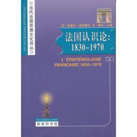 法国认识论:1830-1970