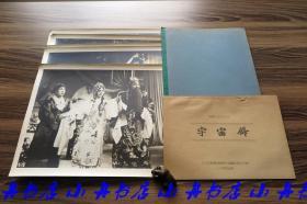 汉剧艺术大师 陈伯华 1954年戏剧电影《宇宙锋》大幅精品银盐剧照一组七张 及电影完成台本 中文和英文油印本各一册(剧照尺寸25*30.5cm,比大16开还大了一圈) 233