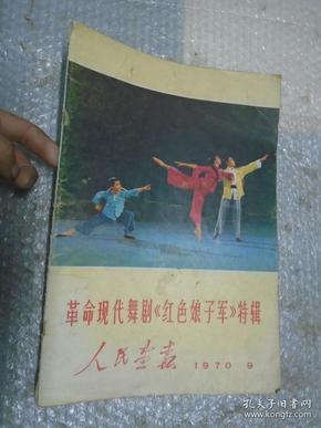 革命现代舞剧《红色娘子军》特辑 人民画报 1970年第9期