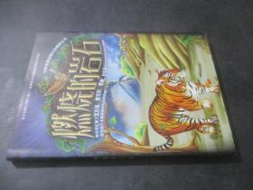 中外名家动物小说精品丛书:燃烧的岩石