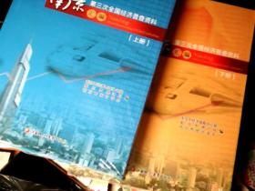 南京第三次全国经济普查资料汇编-上下册  未拆封         厨4