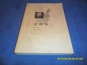 世界艺术大师传记丛书:伦勃朗