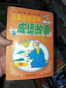 儿童注音读本   成语故事