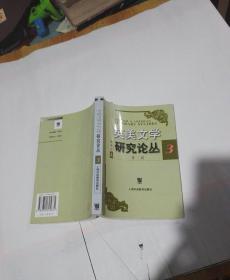 英美文学研究论丛 .第三辑