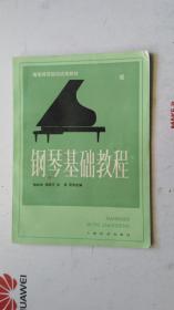 钢琴基础教程  1
