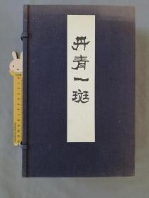 丹青一斑一函五册全 泷和亭 木版画 芸艸堂(艺草堂)