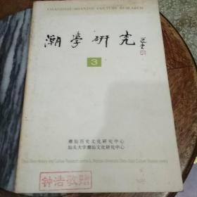 潮学研究  3