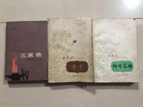 一代风流:第一卷 三家巷、第二卷 奋斗、第三卷 柳暗花明【3册合售】