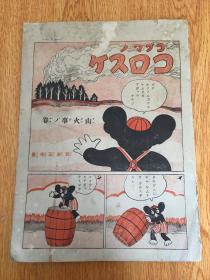 民国日本出版漫画书《山火事之卷》一册,16开,有缺页
