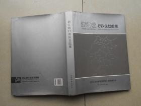 浙江省行政区划图集