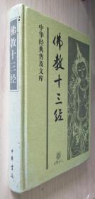 中华书局---佛教十三经【精】