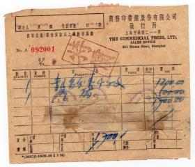 民国印花税票-----民国34年上海