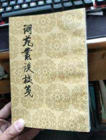 词苑丛谈校笺(1998年1版1印)