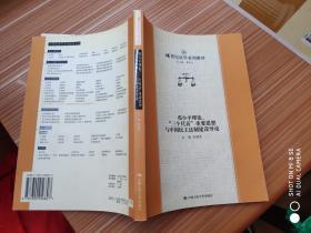 """21世纪法学系列教材:邓小平理论、""""三个代表""""重要思想和中国民主法制建设导论"""