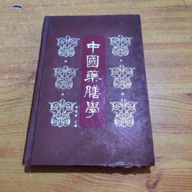中国药膳学(精装)