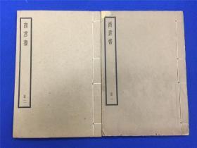 民国上海中华书局据西吴严万里叔卿校本校刊四部丛要聚珍坊宋本《商君书》上下两册全