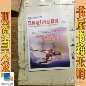 江苏电力行业管理    2018    6
