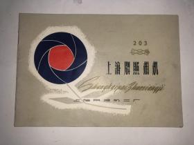 上海牌照相机 203  说明书