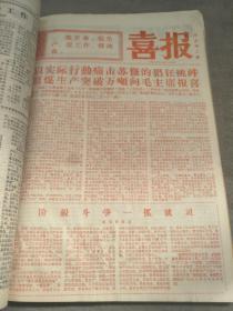 60-80年代文革小报合售75本2000份左右(有补图)补图222222