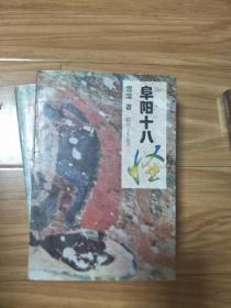 《阜阳十八怪》一版一印,阜阳市太和县文史专家雪涅签赠本!