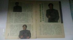 阿伦早期绝版彩页写真海报专访HK