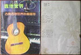 吉他世界-古典吉他世界名曲精萃○