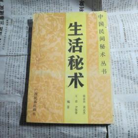 中国民间秘术丛书--生活秘术