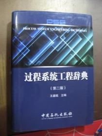 过程系统工程辞典(第2版)