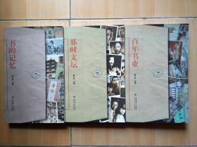 书的记忆,那时文坛,百年书业  全三册 合售