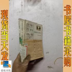 少年百科丛书  精选本  86  113 116  中国革命历史故事  三    4本合售