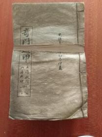 奇门遁甲(全18册)                 (大32开)《109》