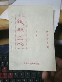 铁胆兰心(下册)
