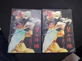 碧血情仇2册全