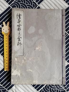绘本世都乃时 北尾重政木版画 芸艸堂(艺草堂)