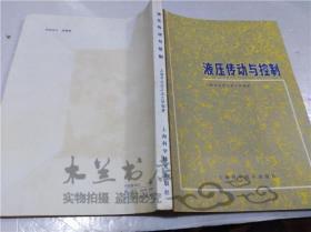 液压传动与控制 上海市业余工业大学 上海电视大学 编 上海科学技术出版社 1981年9月 16开平装